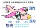宠物托运 空运 汽运 铁路 四川到全国
