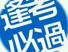 宣城网上报名成人高考,安徽芜湖市什么是成人学历互信则互惠,