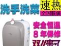 全新海尔小厨宝热水器ES6.6U