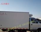 海东冷藏车 小型冷藏车 冷藏运输车 2吨冷藏车