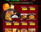 特色黄焖鸡加盟条件,小厨共享成功