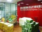 专业9年,济南较大国际快递;免费包装上门取件