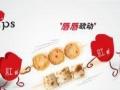 【红唇串串香】加盟官网/加盟费用/项目详情
