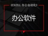 南京Excel培訓,辦公文秘周末班,word培訓
