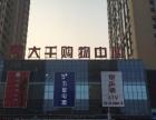 出租怀远泰古大千购物中心四楼商铺