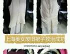 棉麻丝毛衣物染色改色脱色脱黄
