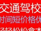 庆阳交通驾校招生B2 C1 A2A1时间短 拿本快
