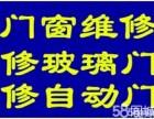南京修门公司-松江自动门维修-感应门维修安装-旋转门维修