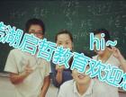 芜湖启哲日语培训暑假班火热报名中