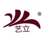 【艺立鞋业】加盟/加盟费用/项目详情