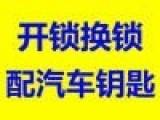 鄭州北環開鎖 換鎖 配汽車鑰匙 更換指紋鎖