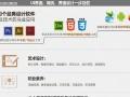 长沙新华电脑学院新媒体UI设计师专业