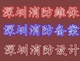 深圳市消防备案,消防申报流程,深圳消防审批流程咨询