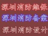 深圳消防申报,深圳消防备案,深圳消防批文