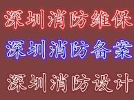 深圳福田南山写字楼装修代办消防申报