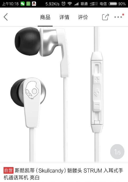 原装名牌耳机99元,截图是京东所出售的价钱。