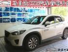 武汉青山区汽车音响改装乐改马自达CX5改装绅士宝UT-6.2