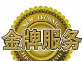 欢迎访问 嘉兴三星冰箱网站中心各点售后服务咨询电话!