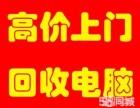 湘潭电脑回收湘潭ipad电脑回收湘潭二手笔记本回收