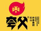 北京夸父炸串集团怎么加盟 夸父乐山炸串集团加盟电话