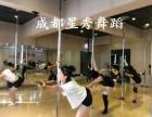 成都建设路钢管舞成都钢管舞培训星秀专业钢管舞爵士舞