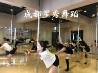 营门口钢管舞学校成都钢管舞教练培训钢管舞教练班星秀舞蹈