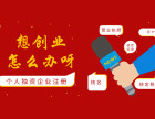 上海闵行区七宝注册公司营业执照办理