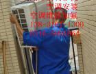 燕郊青年新城专业空调移机安装维修加氟专业设备