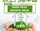 重庆甲醛检测公司 专业机构 专业甲醛检测治理上门服务