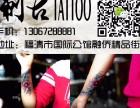 福清刺古纹身会所