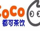 2018年宁波coco奶茶加盟费能有多少