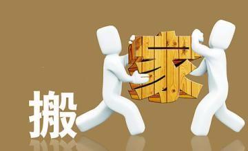 重庆物流公司 重庆货运公司 回程车运输 搬家物流 行李托运