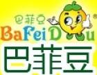 巴菲豆童装服饰 诚邀加盟