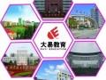 北京燕郊会计培训十大行业十八大企业真账大易教育教你蜕变