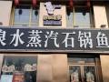 妙厨老爹蒸汽石锅鱼加盟多少钱/妙厨老爹蒸汽石锅鱼加盟