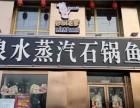 妙厨老爹泉水蒸汽石锅鱼加盟/石锅鱼加盟