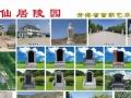 千仙居陵园 闰6月活动开始啦