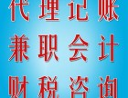 上海记账 审计 税务服务