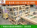 廣州番禺區萬頃沙專業打木箱