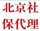 北京代缴社保公司可靠吗?正规社保代缴公司证件齐全