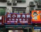 三亚海鲜加工/吴小胖海鲜加工店