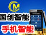 国创手机智能控车系统加盟