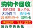 杭州消费卡回收 杭州礼品回收 杭州购物卡回收