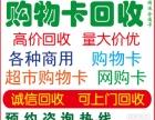 杭州回收购物卡