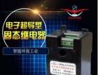 河北佐佑电子超导型固态继电器诚招地区代理