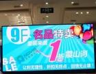 中山黄圃室内全彩led显示屏高清大屏幕广告屏定制