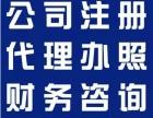韶关代办新公司注册 公司变更 公司注销 代理记账,财税咨询等