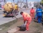 菏泽市地区污水管道清淤公司牡丹区下水道疏通公司