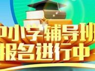 秦淮小学辅导班,小学奥数辅导,三年级语文辅导,四年级英语辅导