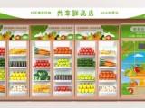 吉享家无人果蔬生鲜售卖机